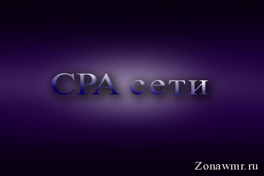 CPA партнерки Топ лучших на сегодняшний день