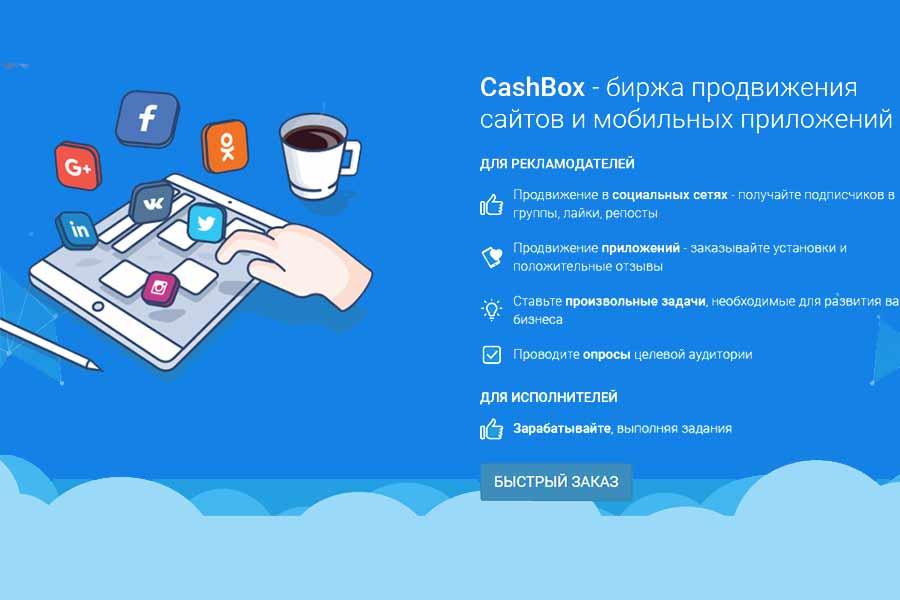 CashBox - лучший сайт для заработка на заданиях