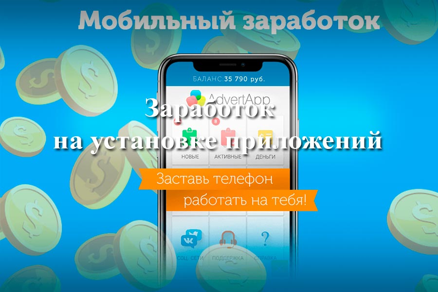 Заработок через телефон на установке приложений