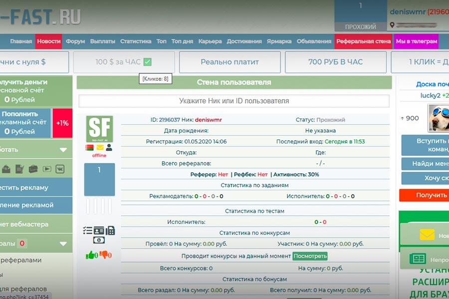Заработок на просмотре рекламы на SeoFast