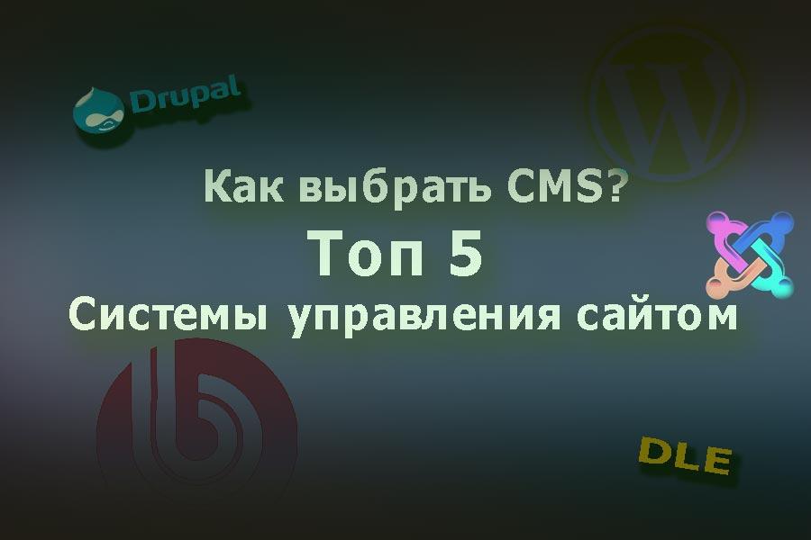Как выбрать CMS? - Топ 5 систем управления сайтом