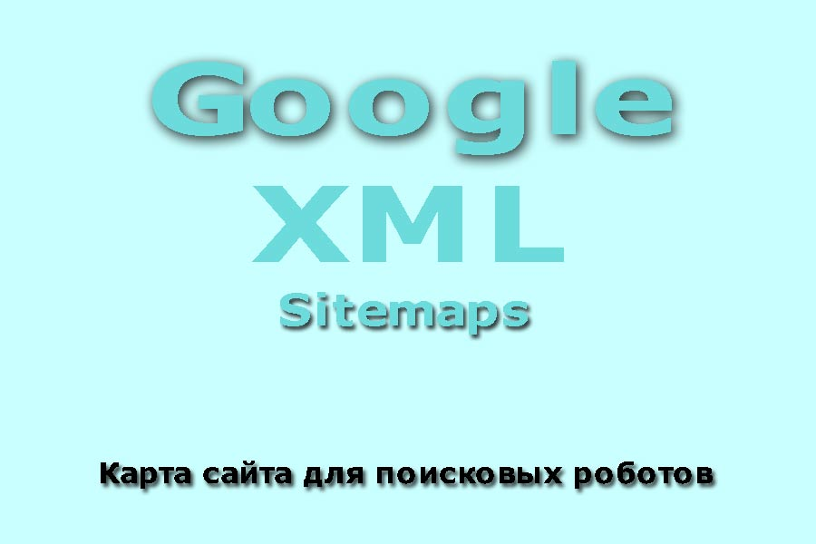 Google XML Sitemaps - seo плагин для вордпресс
