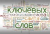 Лучшие Seo плагины для WordPress: Топ-5 полезных плагинов
