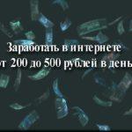 Как заработать от 200 до 500 рублей в день в интернете