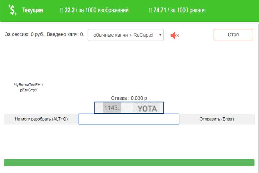 Заработать 200 рублей на капче