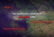 Как зарабатывать в интернете 1000 рублей в день: 3 популярных способа