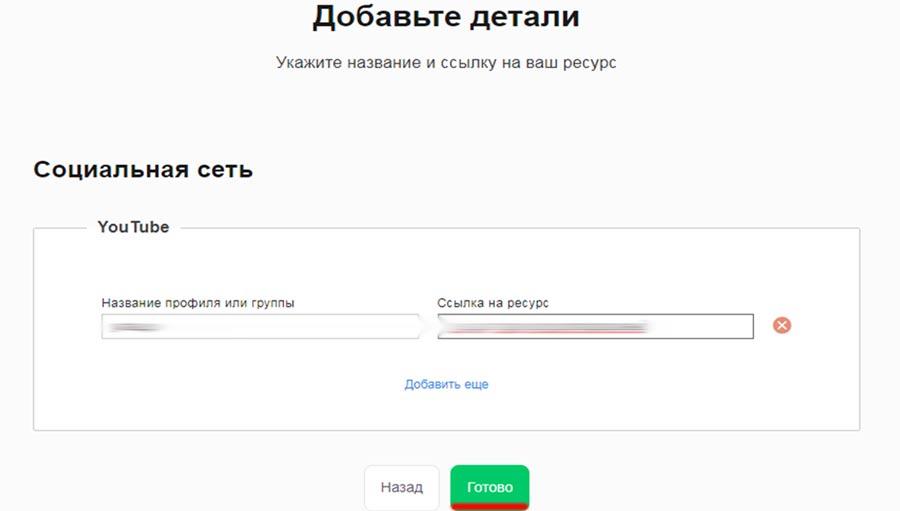 Ссылка на ютуб канал в Admitad
