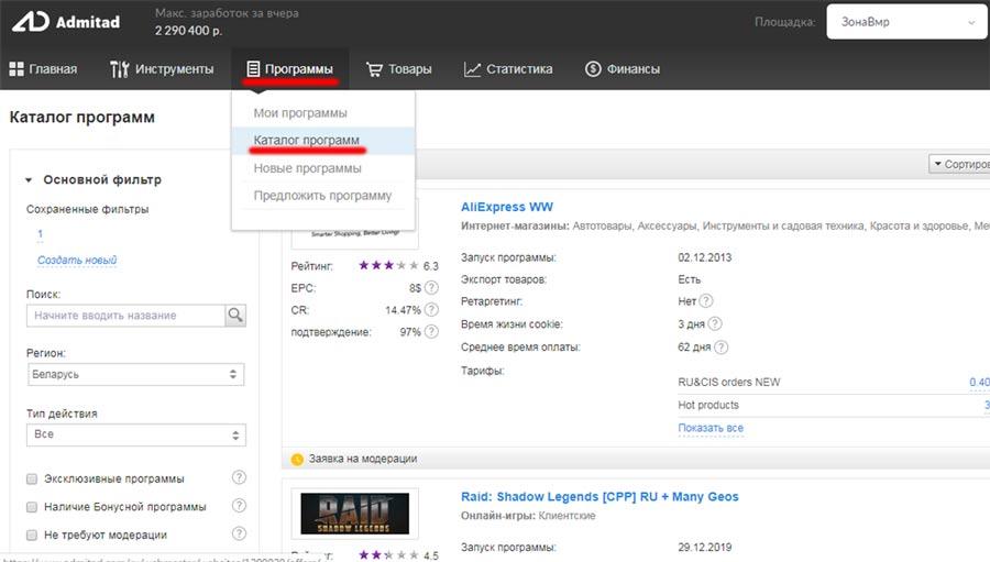 Admitad - офферы для Ютуб канала