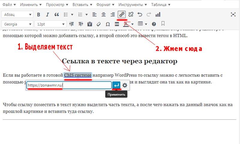 Как добавить ссылку в текст через редактор