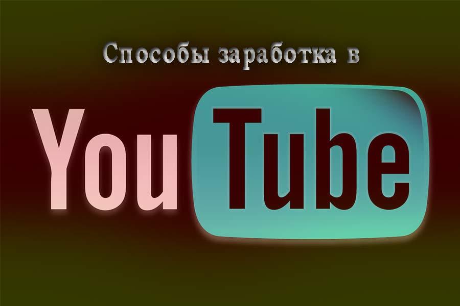 Как заработать в Ютубе на своих видео - Топ 7 способов