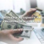 Подработка в интернете на дому с ежедневной выплатой: Список вакансий