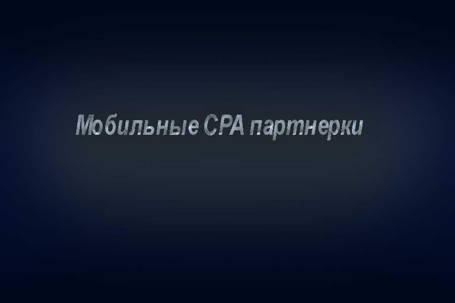 Мобильные партнерские программы CPA