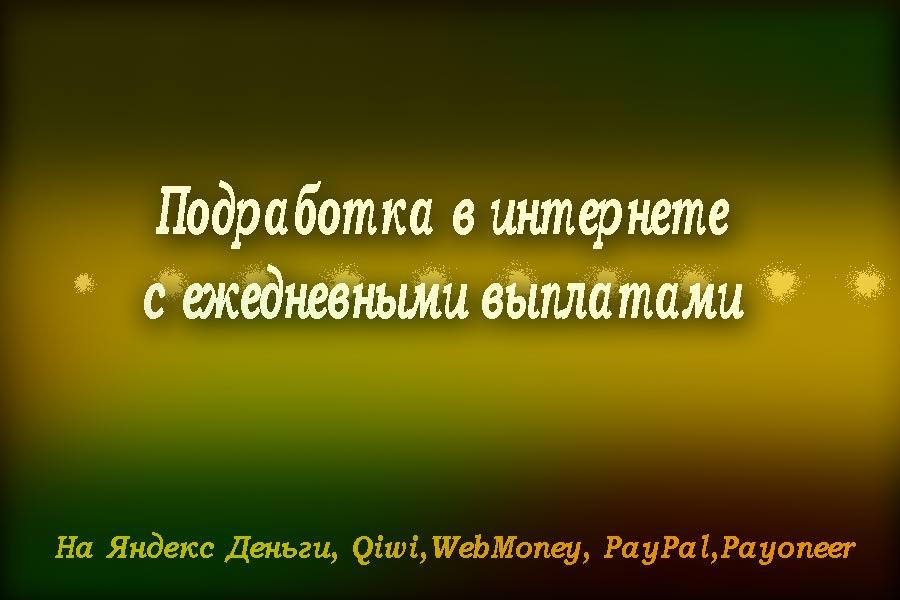 Подработка в интернете с ежедневными выплатами