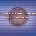 Что такое криптовалюта и как ее майнить на своем ПК