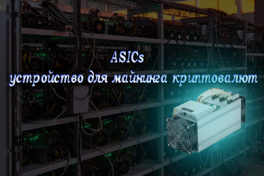 ASICs устройство для майнинга