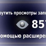 Накрутка просмотров Вконтакте, с помощью расширения для Google Chrome