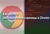 Автообновление страниц в Chrome через Sublime Text 3 — Плагин LiveReload