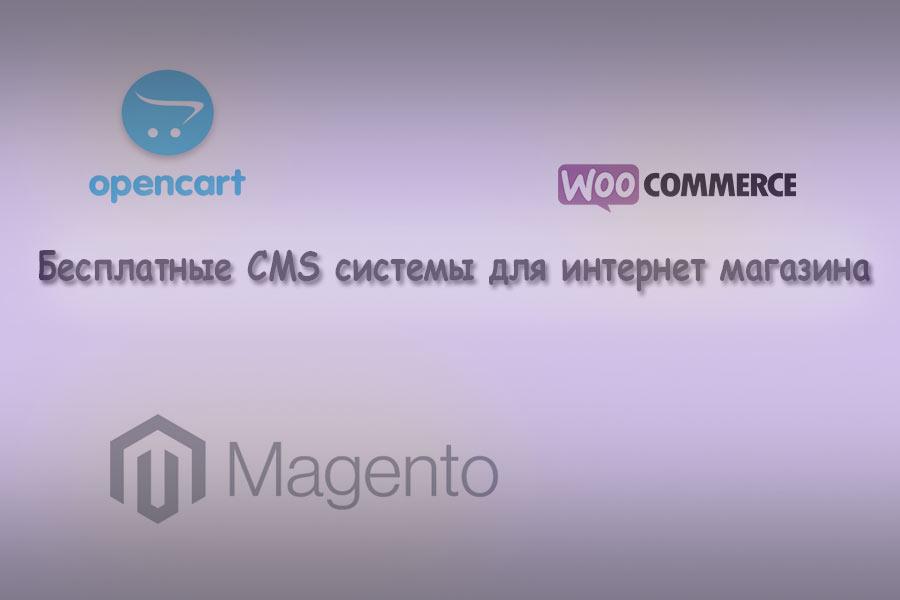 бесплатные CMS для интернет магазина