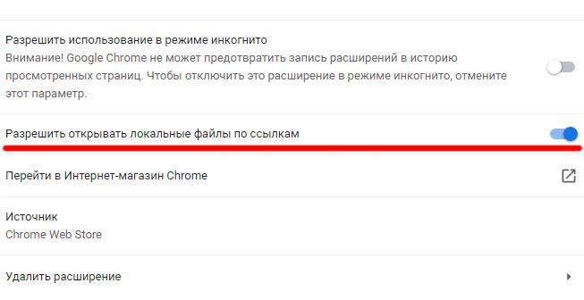 Что делать если LiveReload не работает в Chrome