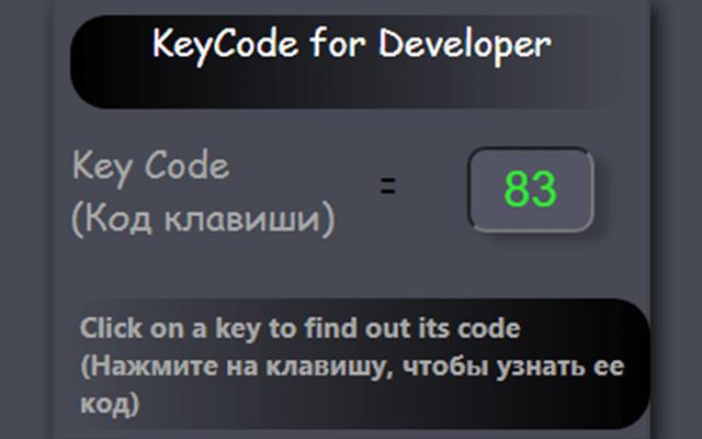 Коды клавиш клавиатуры: расширение KeyCode for Developer