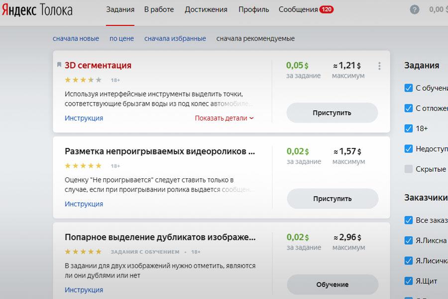Как заработать в Яндекс Толока, сколько платят