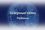 Тизерные сети Топ-5 лучших для вебмастеров