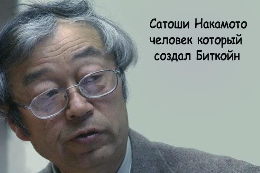 Сатоши Накамото человек который придумал и создал Биткойн
