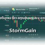 StormGain — Криптобиржа без верификации и вложений 2020