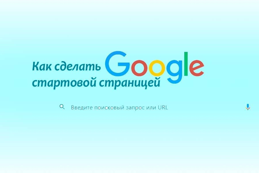 Как сделать Гугл стартовой страницей в браузере
