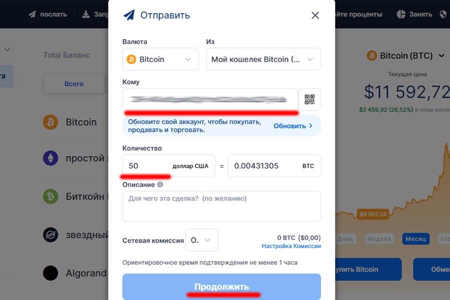 Отправка BTC блокчейн
