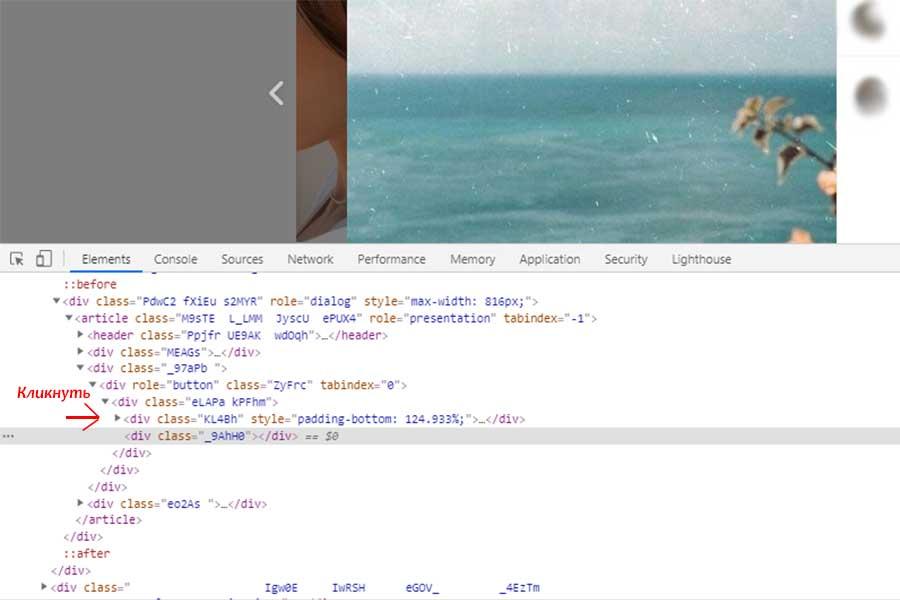 Поиск ссылки на фото через посмотреть код