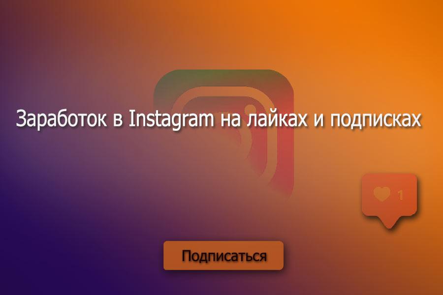 Заработок в Инстаграм на лайках и подписках от 150 рублей в день