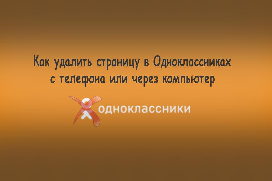 Как удалить страницу в Одноклассниках с телефона или через компьютер