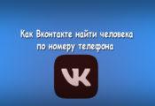 Как Вконтакте найти человека по номеру телефона
