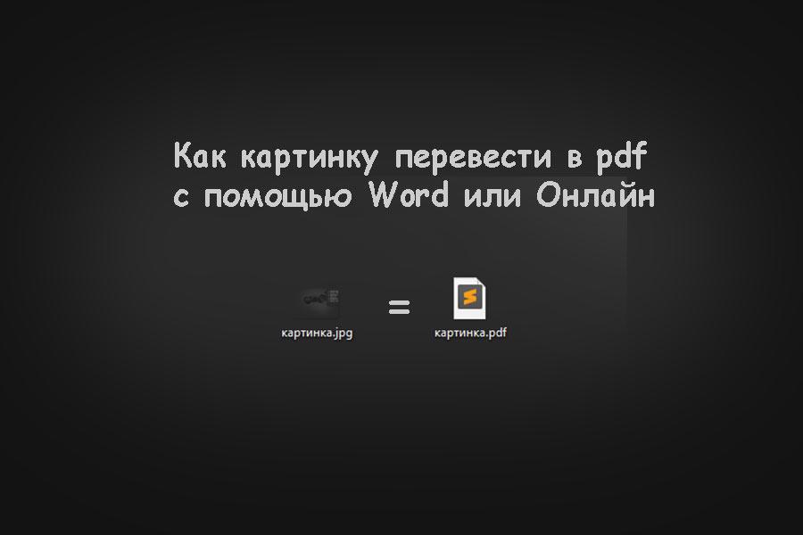 Как картинку перевести в pdf