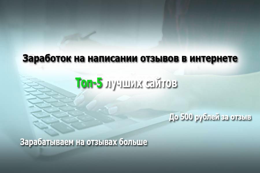 Заработок на отзывах в интернете без вложений: Топ-5 сайтов, пишем актуальные отзывы