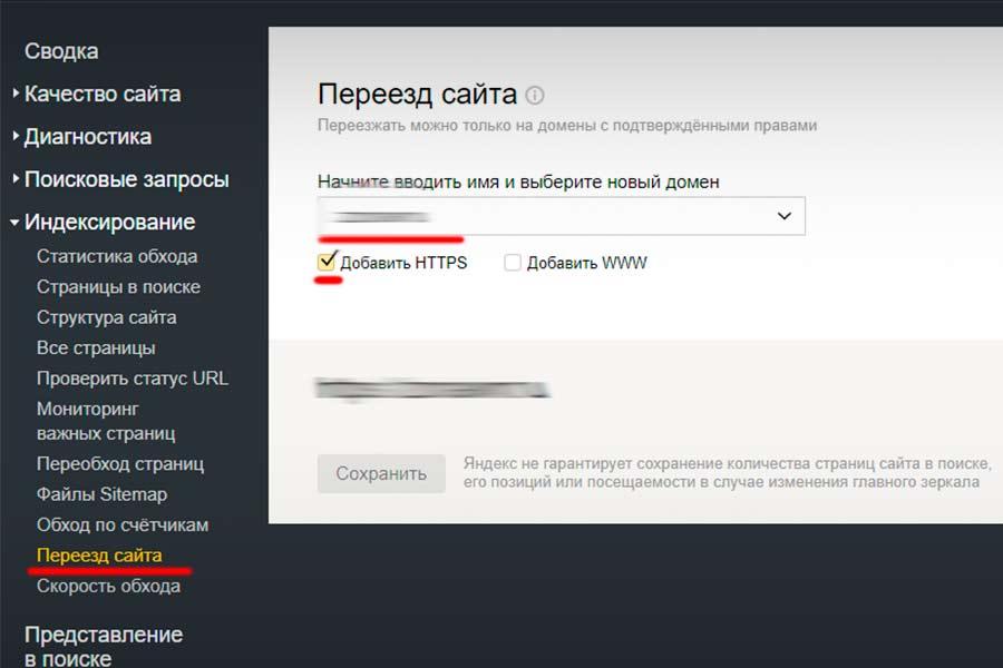 Переезд сайта на https в Яндекс Вебмастер