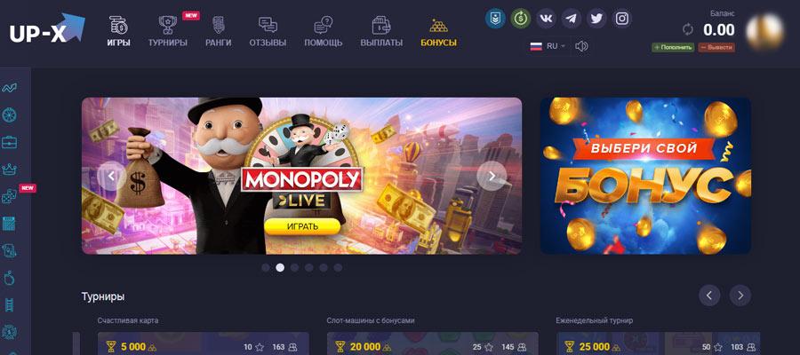 UpX Бесплатная лотерея онлайн