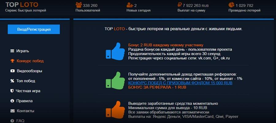 Top Loto моментальная онлайн лотерея