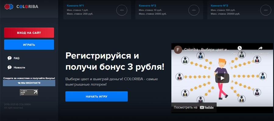 Coloriba бесплатная лотерея онлайн