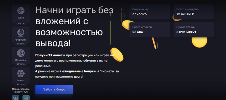 Vezunchik онлайн лотерея