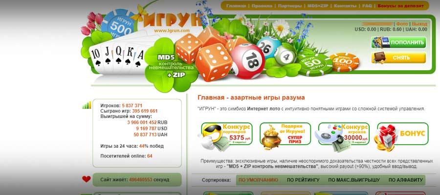 Igrun онлайн лотерея с реальными выигрышами