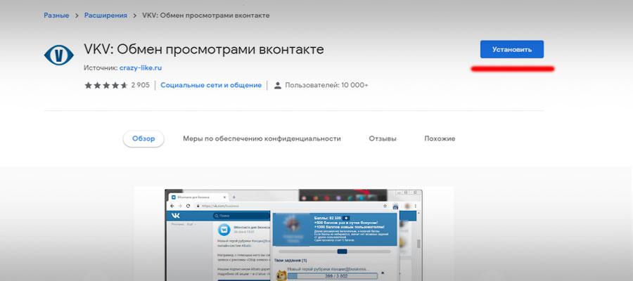 VKV расширение в магазине google Chrome