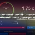 Бесплатные лотереи онлайн с моментальными розыгрышами