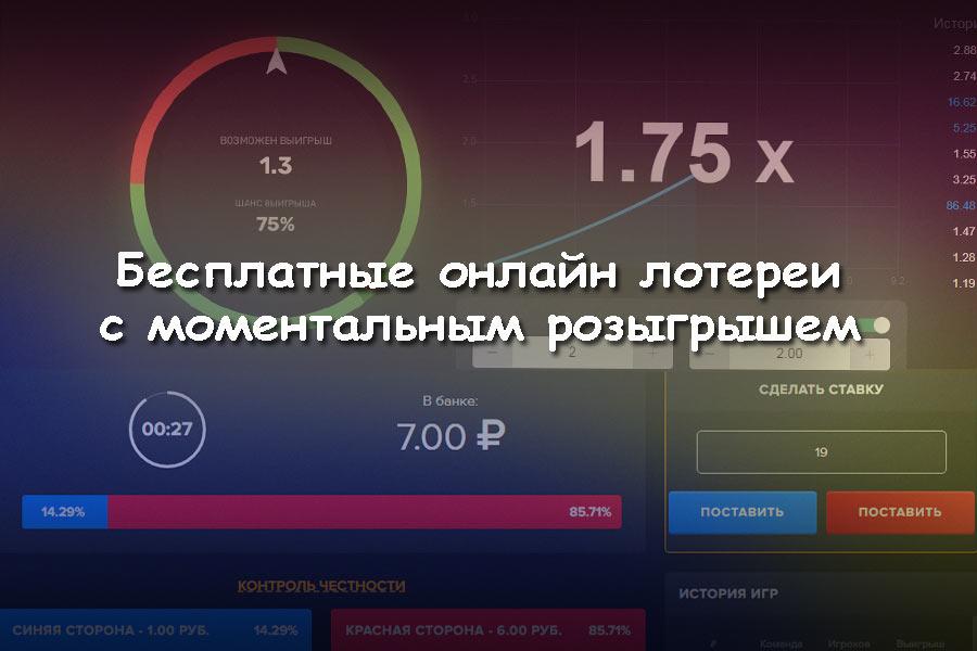 Бесплатные лотереи онлайн с выплатами