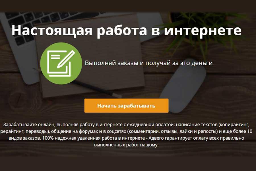 Зарабатывать без вложений на статьях в интернете