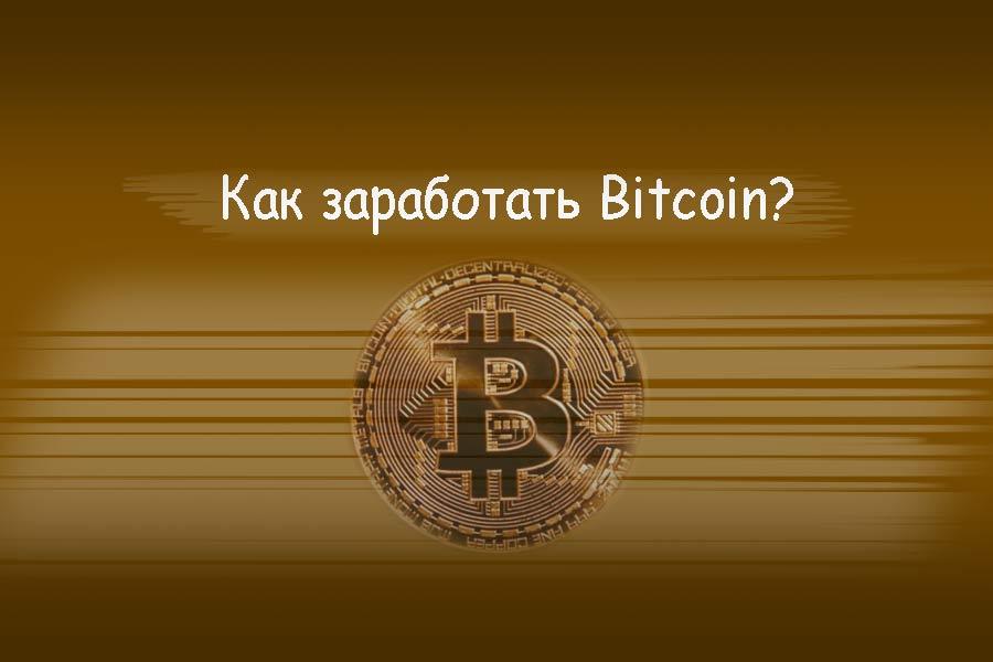 Заработок биткоинов без вложений: Топ-10 Bitcoin кранов