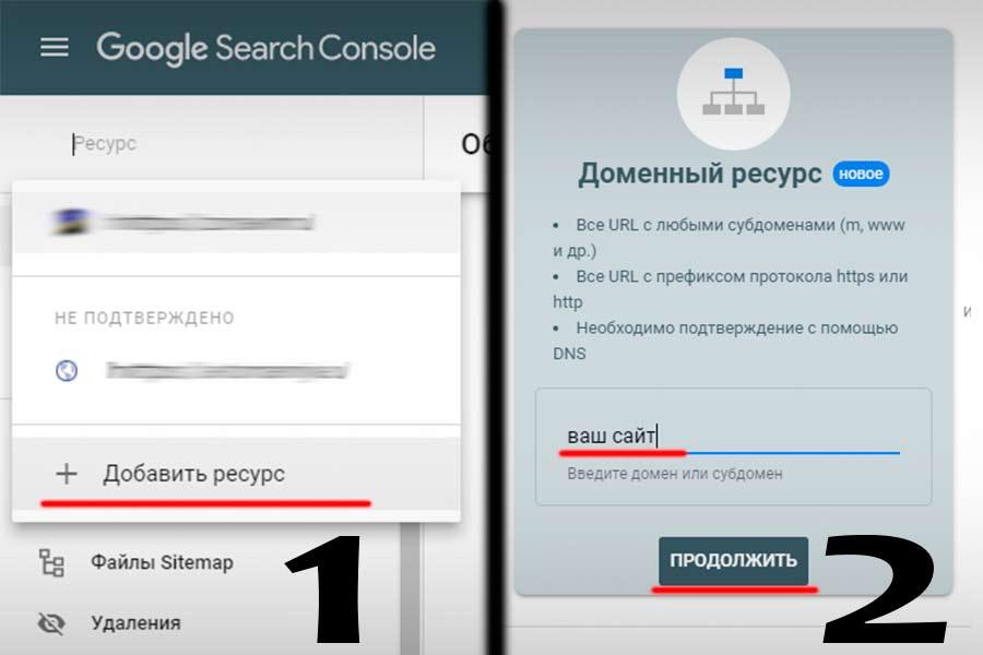 Добавить ресурс с https в Search Console