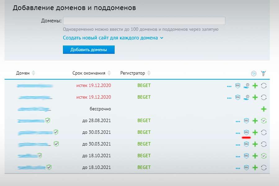 Хостинг бегет выбор ssl сертификата