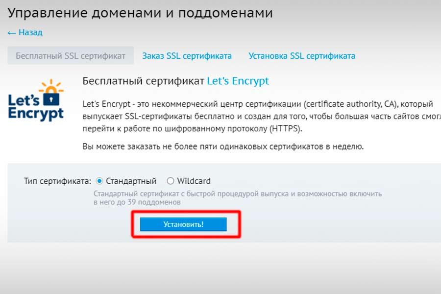 Хостинг бегет установка ssl сертификата